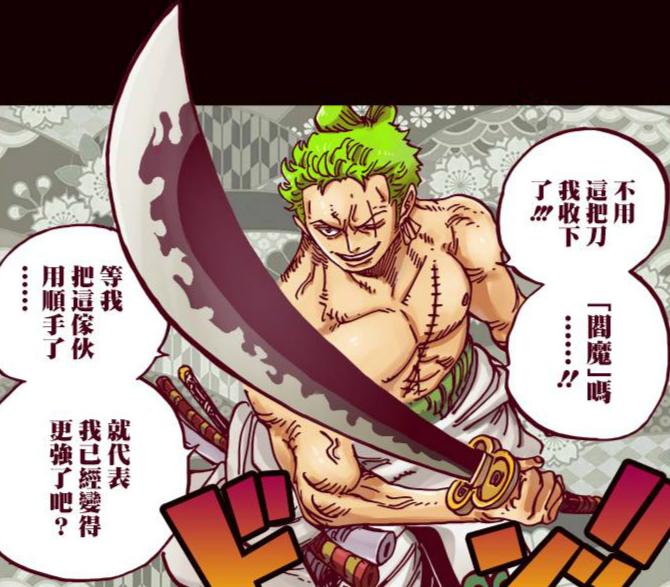 海贼王955话,阎魔如果被炼成黑刀,会升级为无上大快刀吗?