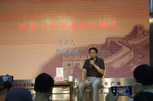 讲座|中国政法大学教授林乾:曾国藩家教之法