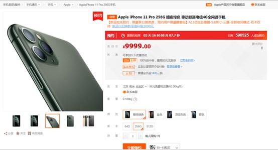 iPhone11 系列苏宁预约超300万,绿色最受欢迎