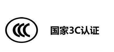 3C认证怎么办理?