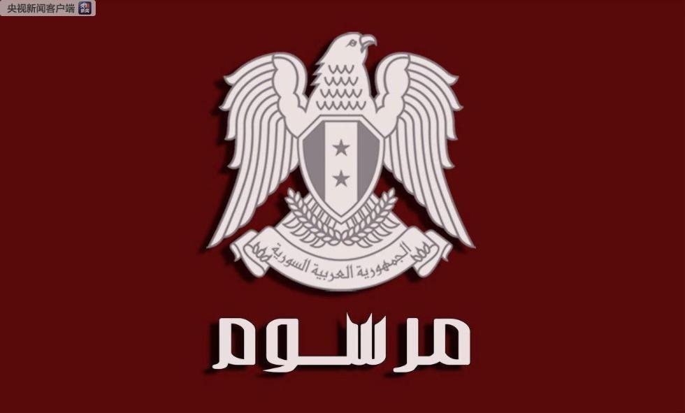 叙利亚总统宣布特赦犯罪的叙利亚公民