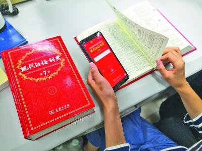 """从""""大部头""""到数字化平台 辞书App带来了什么"""