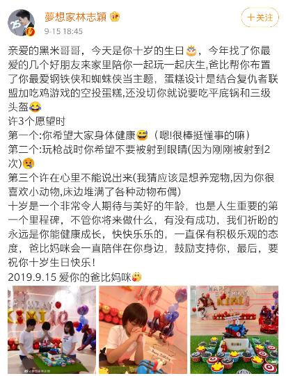 林志颖发文祝福kimi满10岁,漫威主题的生日会简直太酷了 作者: 来源:猫眼娱乐V