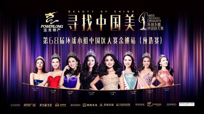 第68届环球小姐中国区大赛余姚站