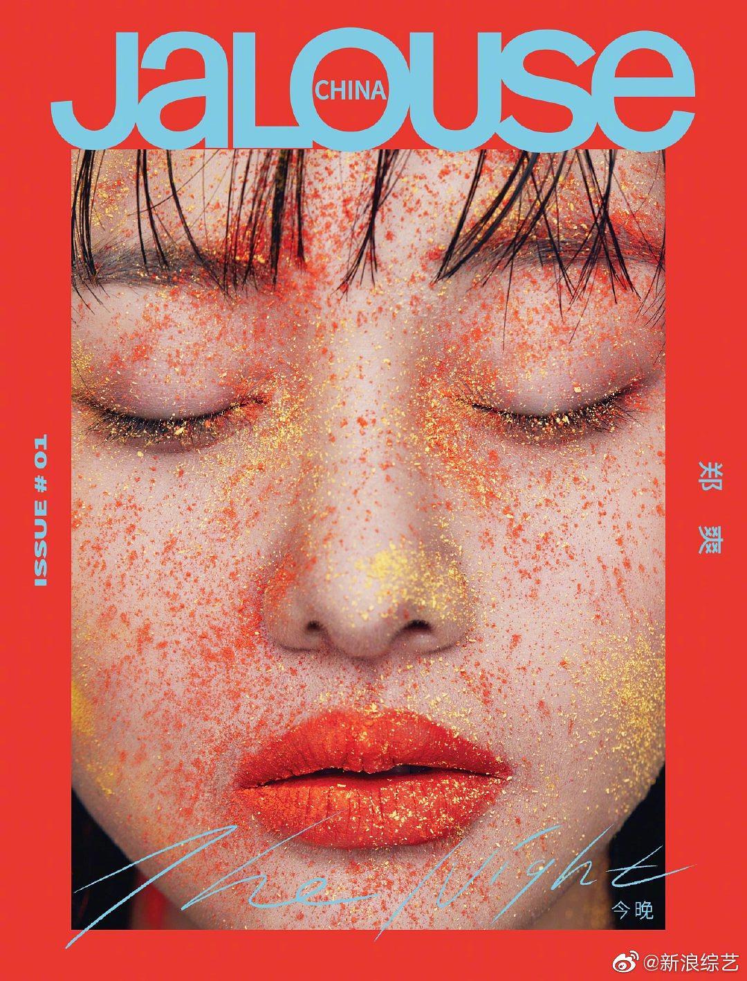 郑爽又拍杂志了!7年前得罪时尚圈的账还算吗