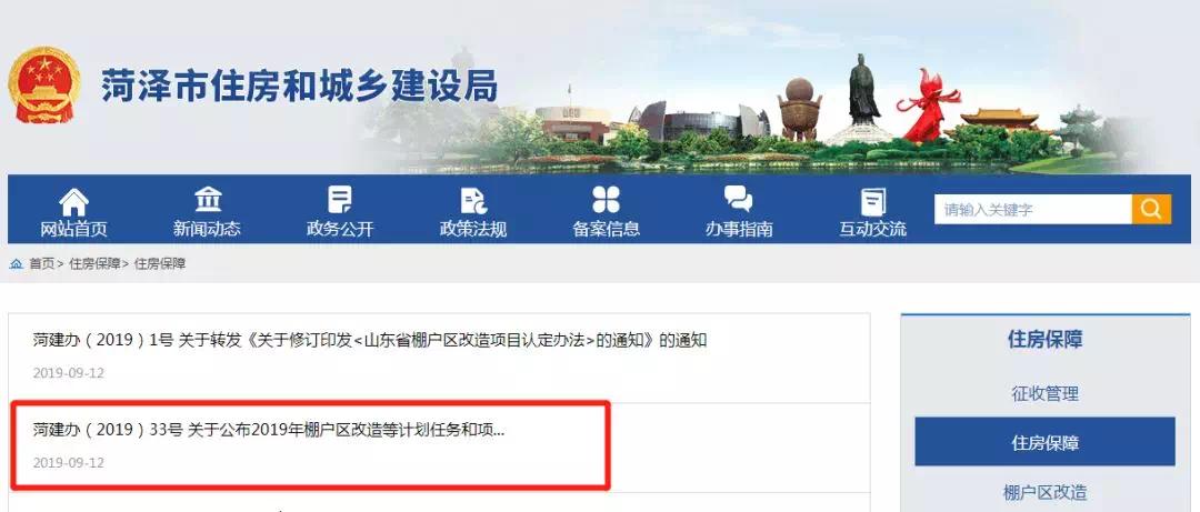 2019年菏泽各县区棚户区改造项目清单公布!