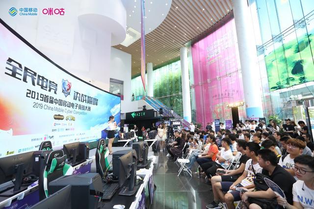 2019首届中国移动电子竞技大赛首场线下赛在上海成功举办