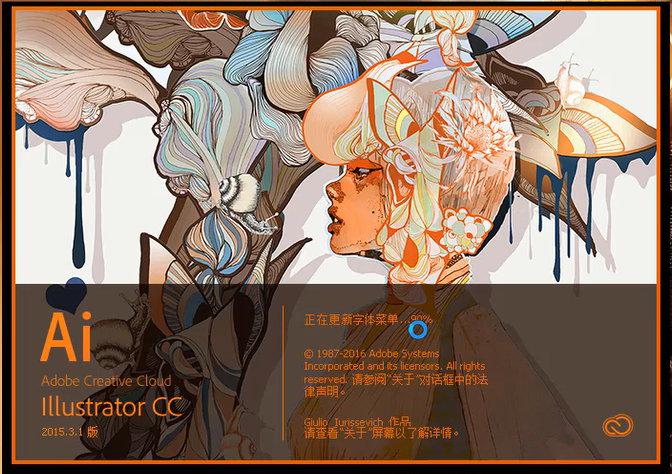 illustrator 2015 破解
