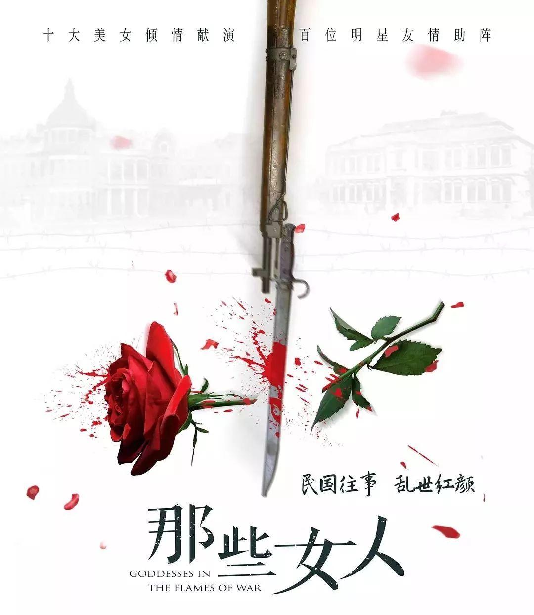 《那些女人》:中国电影界一大半实力派女演员都来了!