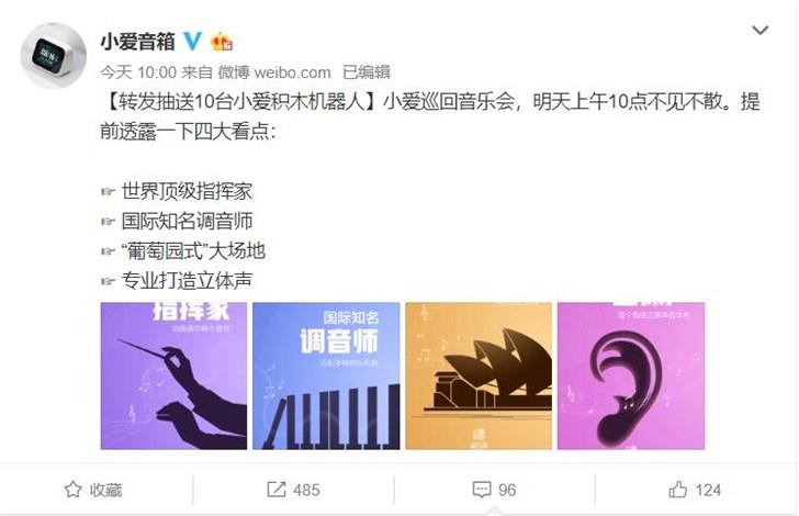 小米小爱巡回音乐会明日举行,发布新音箱?
