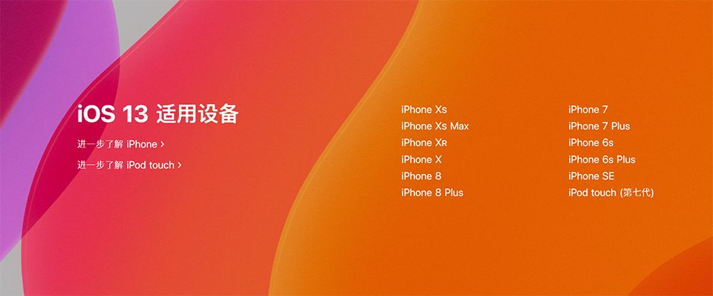 iOS13值得升级吗?我用iPhone6s试了3个月,感觉还能再战一年