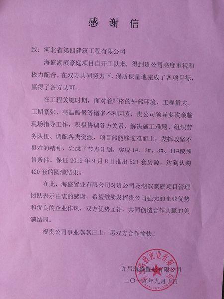 河北建工集团省四建公司优质高效施工获业主感谢