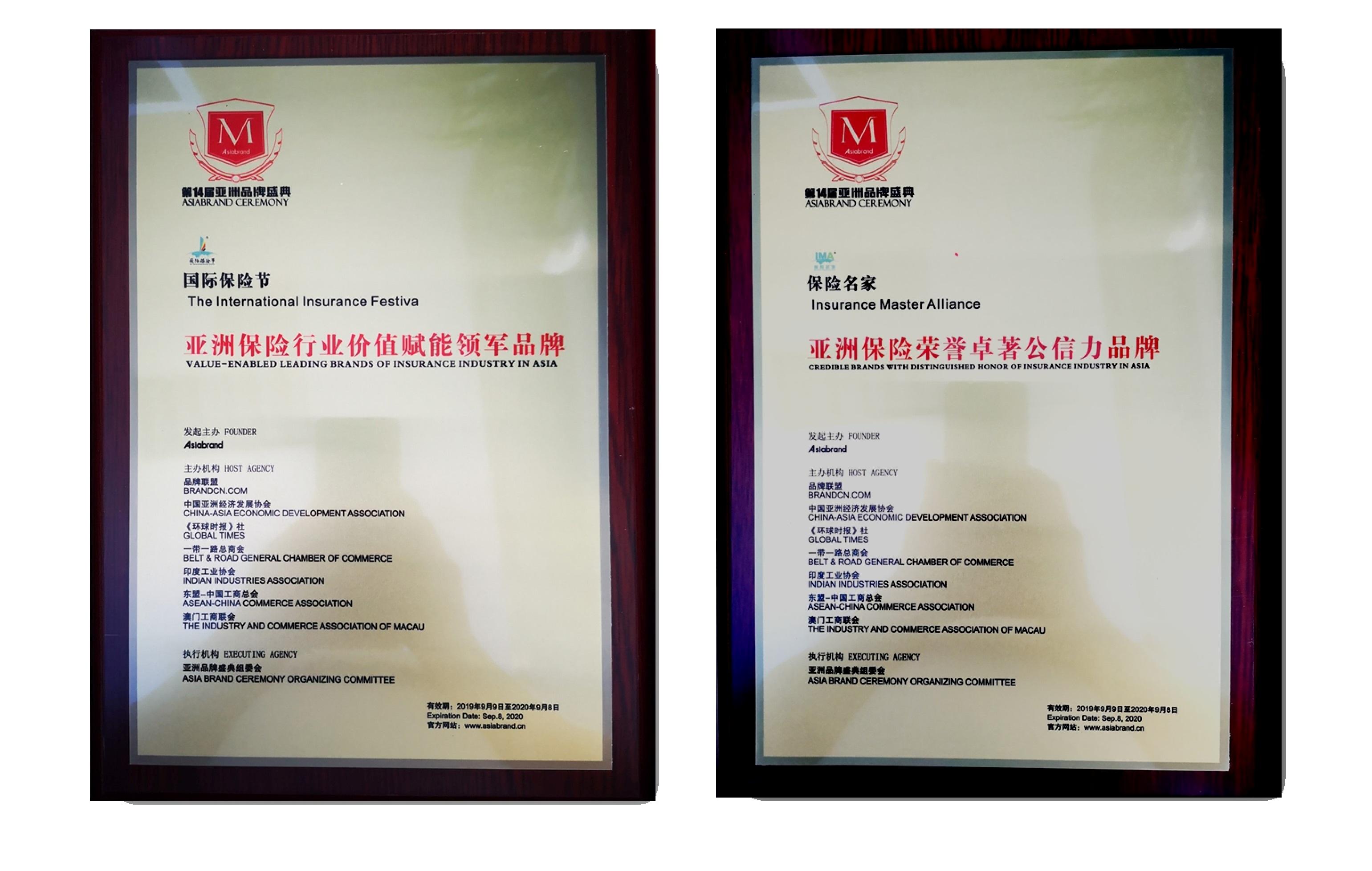 国际保险节、保险名家荣获第14届亚洲品牌盛典双