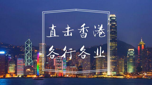 香港已有14家券商停业!业内直言亏少就是赚,但仍保持乐观预期