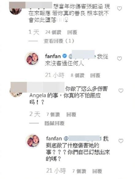 范玮琪称从未伤害过张韶涵 张韶涵发问号疑似回应对方