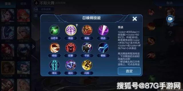 王者荣耀:体验服新增传送技能,玩家:越来越像LOL了!