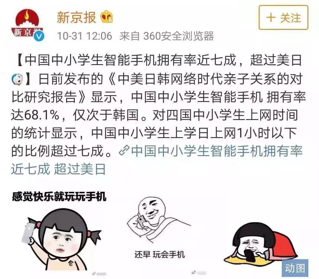 国务院新规:严禁手机带入中小学课堂!孩子的手机家长要不要收回?