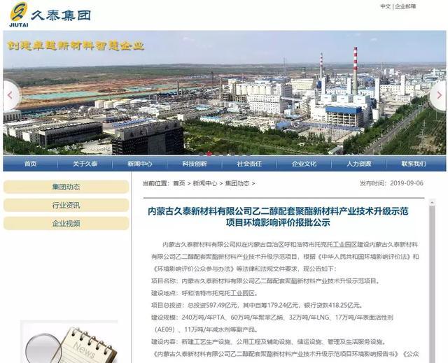 這家聚酯工廠投資近600億,在內蒙古新建240萬噸/年PTA裝置