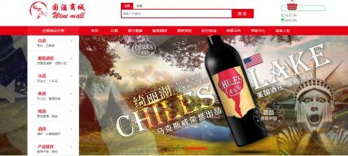 高志杰打造互联网+国酒平台 激发消费潜力
