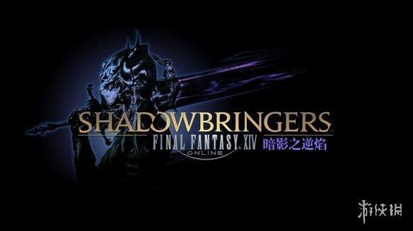 享受限时奖励!《最终幻想14》将开放跨区角色转移