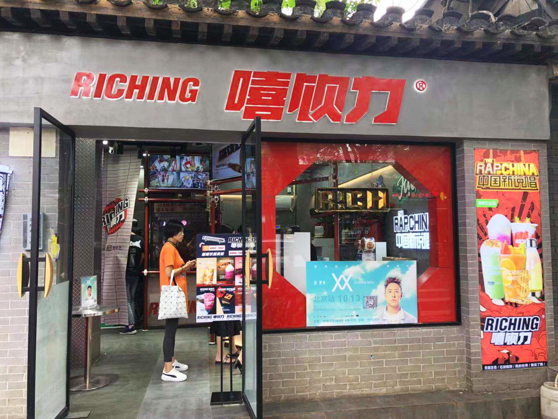 """《中国新说唱》官方茶饮店""""嘻饮力""""足够有吸引力吗?"""