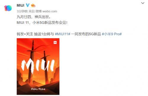 小米MIUI11宣布:9月24日见坚决维护用户体验