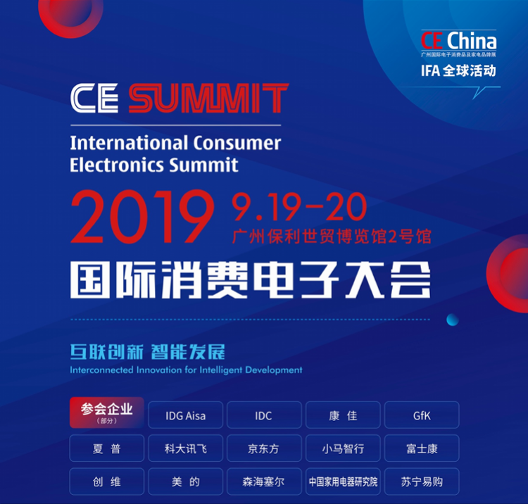 国际消费电子大会广州开幕在即,大咖齐聚共论5G和智能家居话题