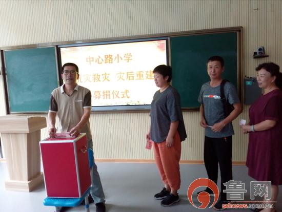 博山中心路小学:爱心捐款活动 助力灾后重建