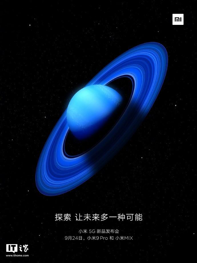 """小米9 Pro/MIX 5G概念手机邀请函泄露""""天机"""""""