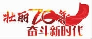 """【壮丽70年 奋斗新时代】主业+产业,""""双轮驱动""""钢铁产业发展"""