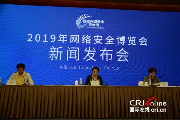 2019年国家网络安全博览会新闻发布会在天津举行