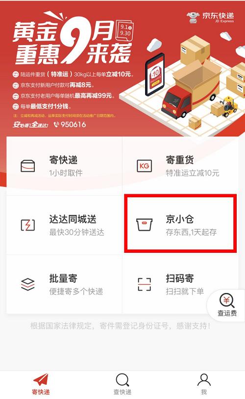 """一键拓展空间京东物流上线""""京小仓""""提供灵活存储服务"""