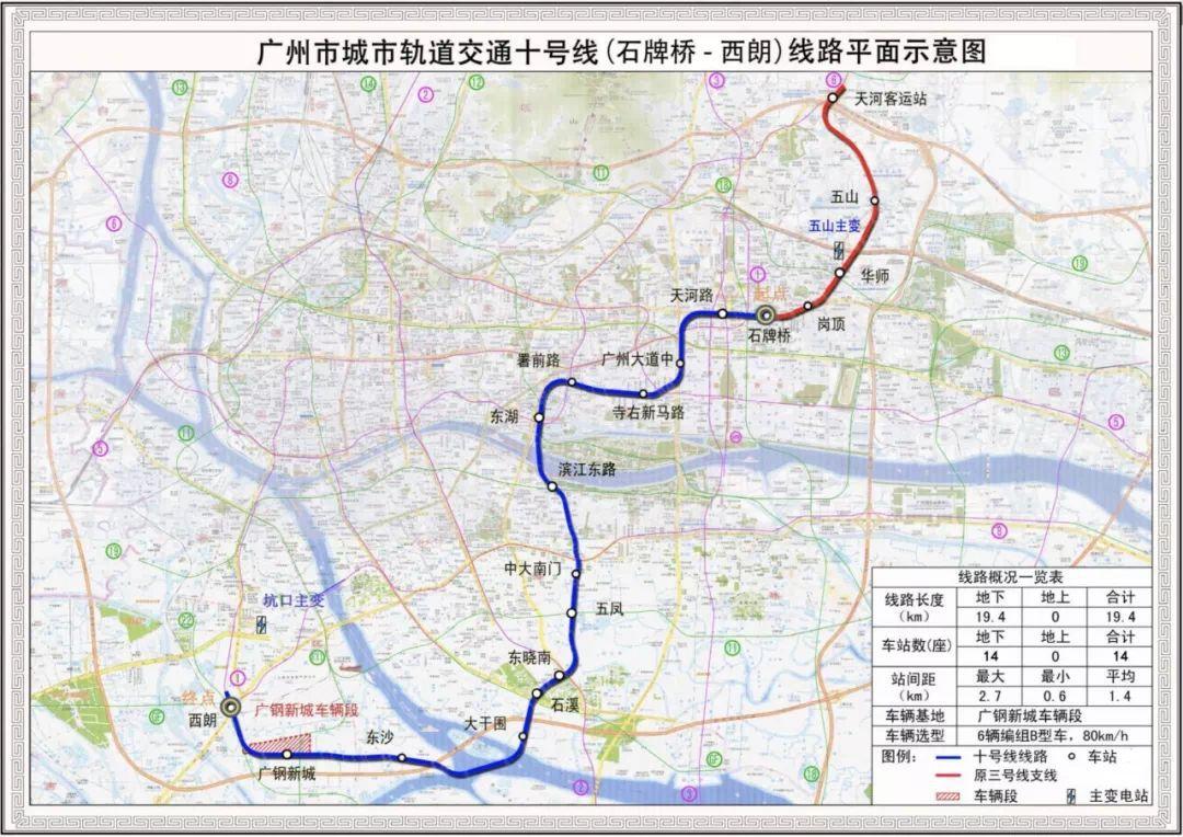 广州地铁规划图高清晰