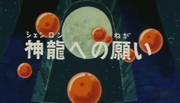 《龙珠》第一部中地球神龙实现过的四个愿望,第一个愿望令人汗颜