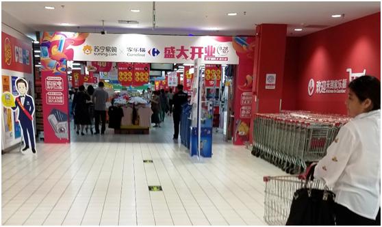 苏宁易购家乐福店9月28日开业布局线下商超流量入口
