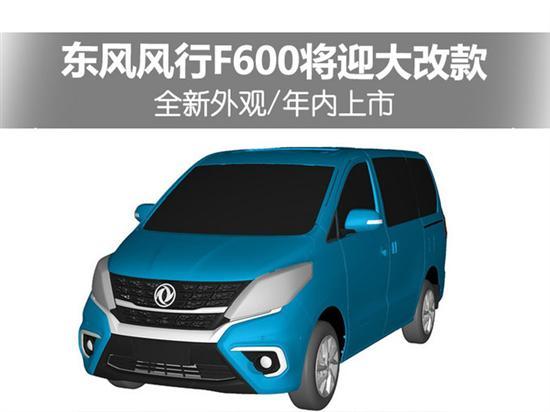 东风热门F600将在年内换个新外观/上市
