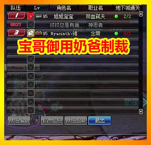 """DNF宝哥御用奶爸制裁,TP秒解封+补票,史派克""""歧视""""平民玩家"""