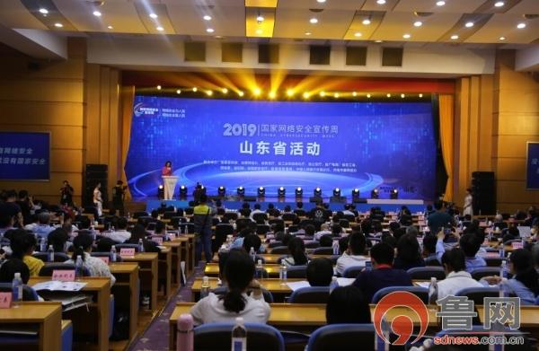 2019年国家网络安全宣传周山东省活动在济南启动