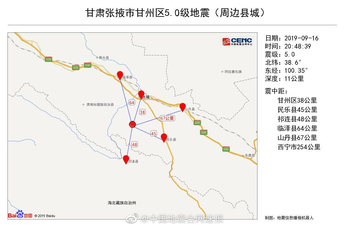 张掖市甘州区发生5.0级地震 肃南县发生3.9级地震