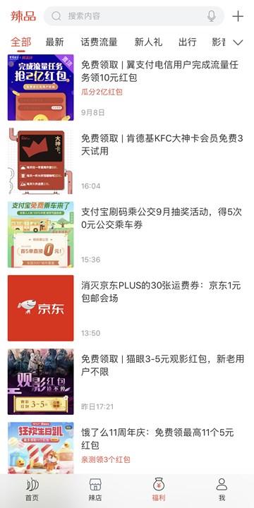 9.16福包精粹:免费领支付宝5次0元公交乘车券、KFC大神卡3天会员