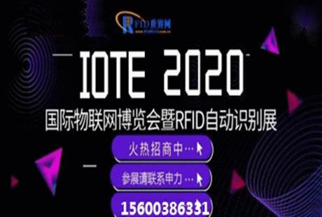中国物联网行业-2020物联网博览会