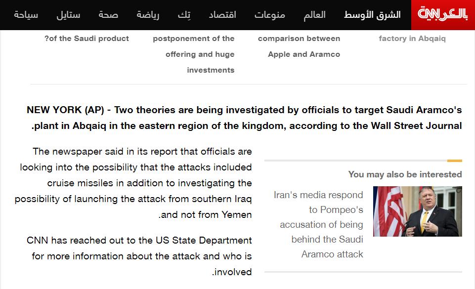 伊拉克总理批驳美媒:沙特遇袭事宜与伊拉克有关