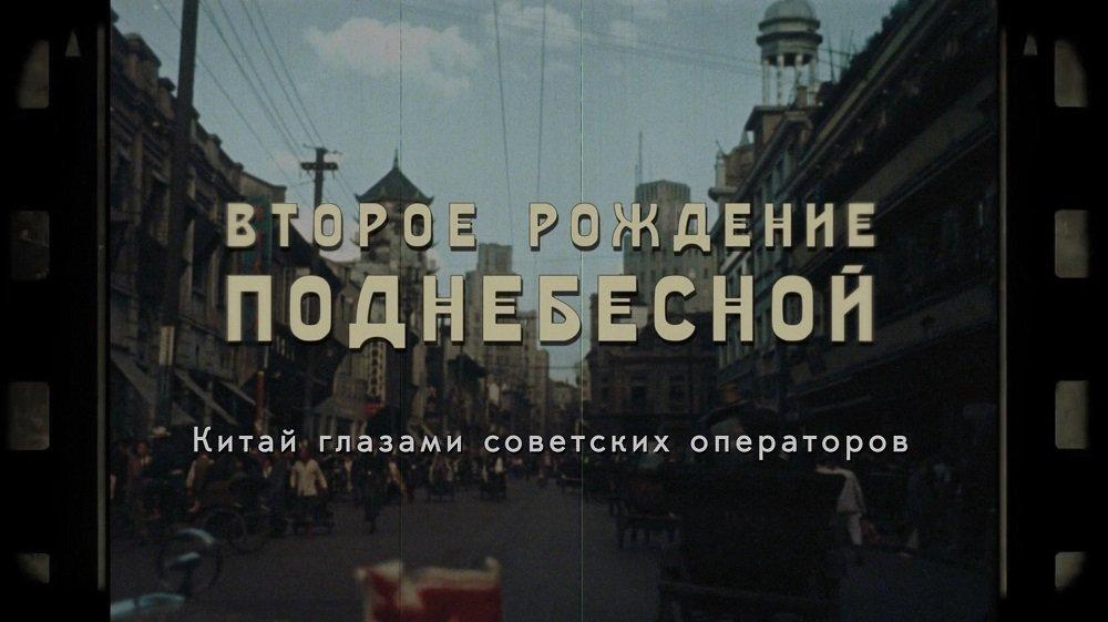 俄罗斯将首次播放新中国成立彩色纪录片