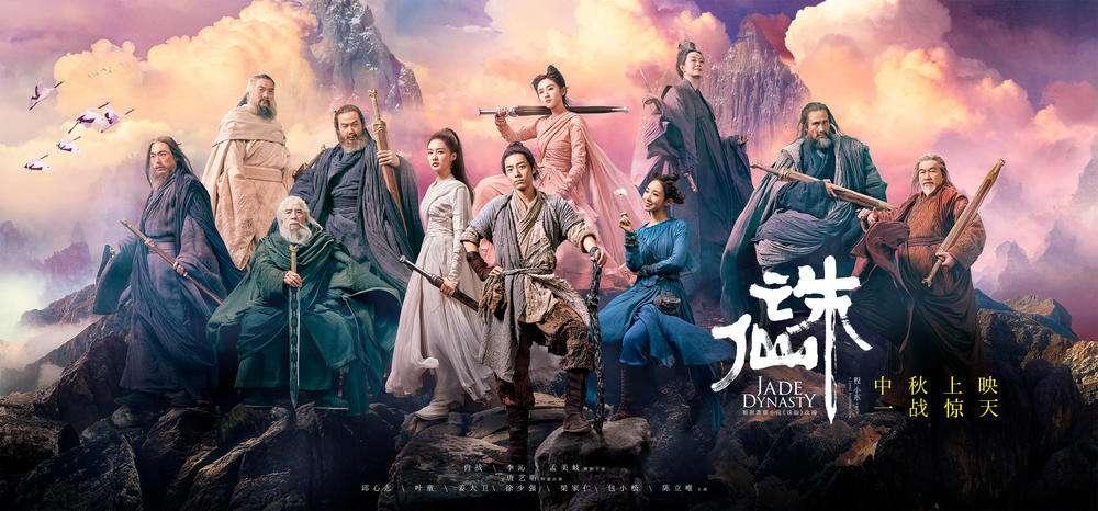 央视点评《诛仙Ⅰ》:肖战中规中矩,孟美岐让人比较出戏