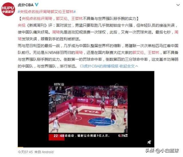 [颜小白的篮球梦]央视点名批评郭周王!球迷暗示?#24597;?#26446;楠,李春江被耍真相也出炉