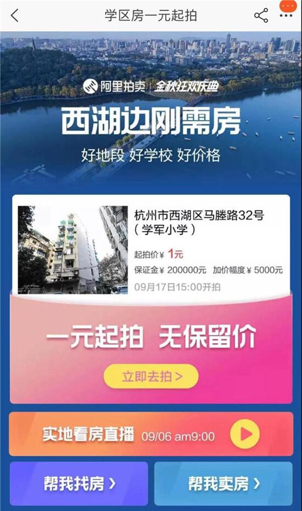 杭州一套学区房1元起拍,16人缴纳20万保证金报名竞拍