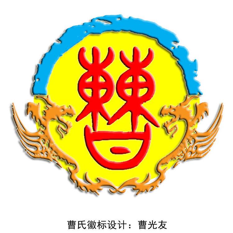 <b>中华曹氏书画院成立两周年书画展在合肥隆重举行</b>