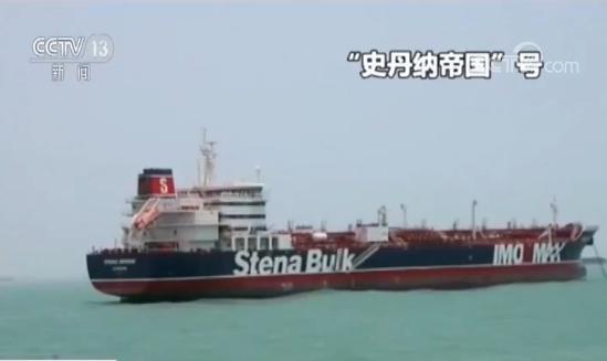 伊朗将在未来几天释放英油轮