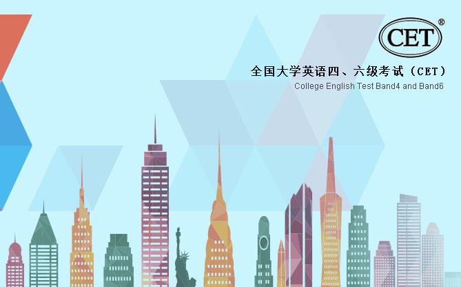 2019年下半年英语六级(CET)考试报名时间