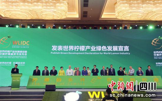多国专家资阳共谋世界柠檬产业新未来助力安岳柠檬绿色优质发展
